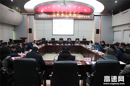 【理事资讯】湖南:现代投资长沙分公司召开2017年党支部书记抓党建述职评议会