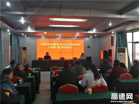 江西:吉安市公路局永丰分局扎实开展2018年2月份主题党日活动