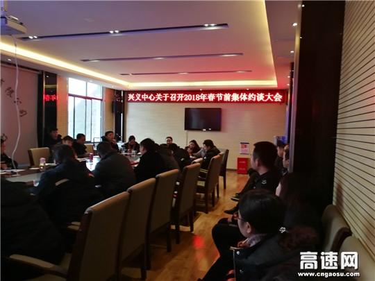 """贵州高速集团兴义中心开展2018年""""春节""""前集体约谈"""