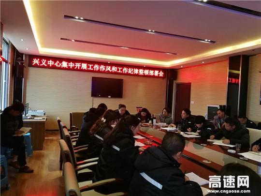 贵州高速集团兴义中心召开工作作风和工作纪律整顿部署会