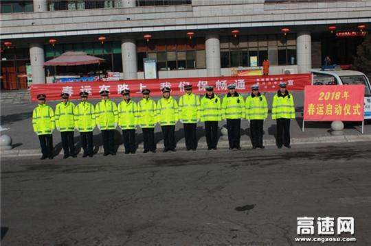路警联合举行春运启动仪式