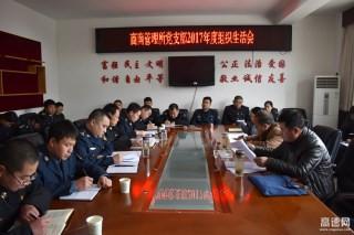 陕西交通集团商界分公司商南管理所党支部召开2017年度组织生活会