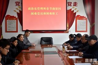 陕西交通集团商界分公司商洛东管理所党支部春节前慰问困难党员和困难职工