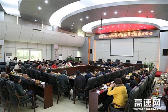 【理事资讯】湖南:现代投资长沙分公司召开2018年退休员工迎春座谈会