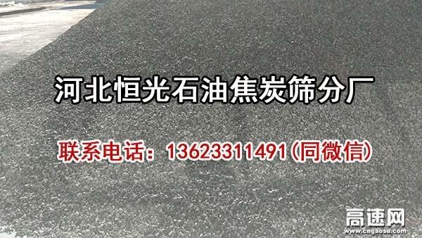 南昌焦炭 0-3mm 耐用持久 厂家直销 气化焦 筛分厂