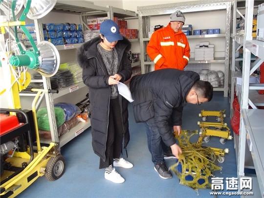 甘肃省应急救援中心直属清障救援大队开展节前安全隐患排查整治活动