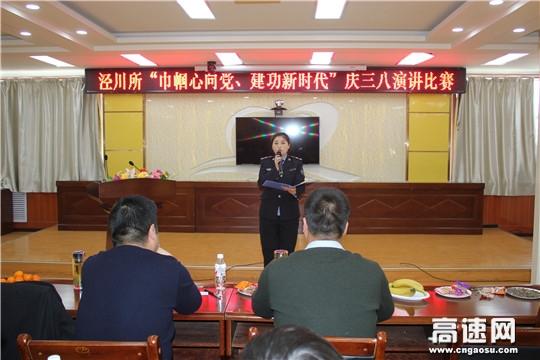 """甘肃:泾川所举行""""巾帼心向党、建功新时代""""庆三八主题演讲比赛"""