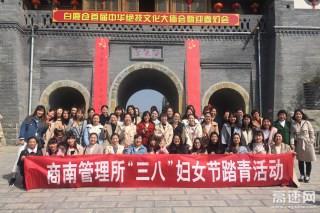 陕西交通集团商界分公司商南管理所组织女职工开展三八节踏青活动