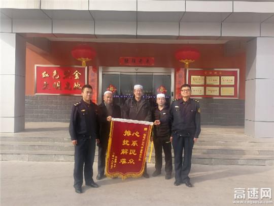 陕西高速集团照金中队热情服务 撒拉族司乘同胞千里送锦旗