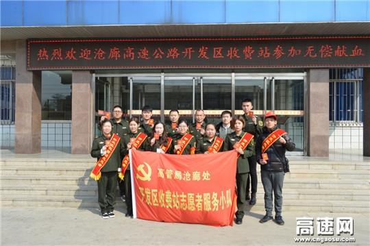 河北:沧廊(京沪)高速开发区收费站 开展雷锋月公益献血活动