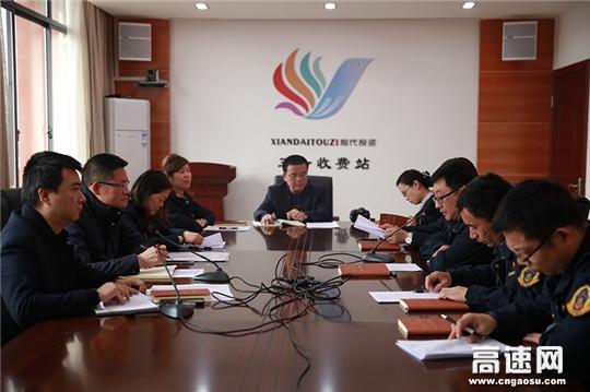 【理事资讯】湖南:现代投资长沙分公司三一收费站党支部召开2017年度组织生活会