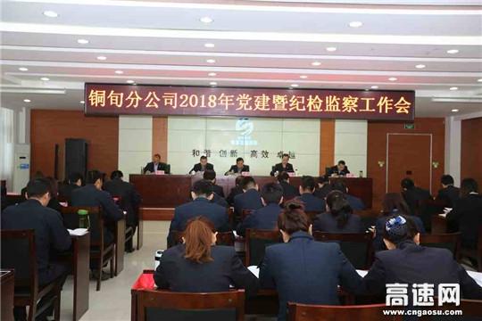 陕西高速集团铜旬分公司传达部署2018年党建暨纪检监察工作