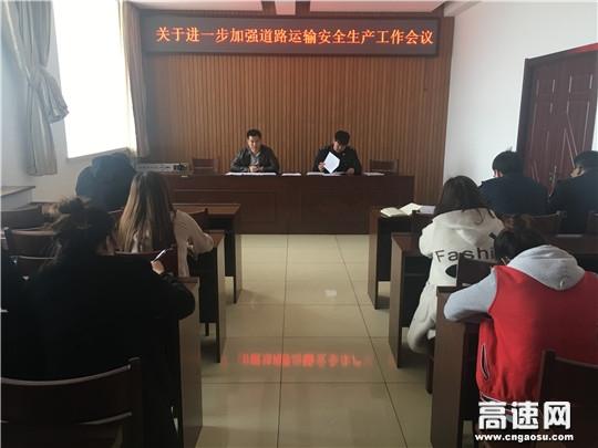 河北沧州中捷交通局召开进一步加强道路运输安全工作会议