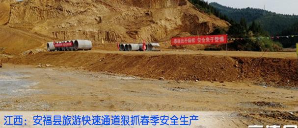 江西:安福县旅游快速通道狠抓春季安全生产