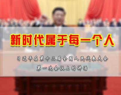 习近平在第十三届全国人民代表大会第一次会议上的讲话