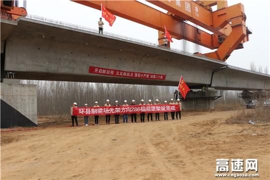 中铁北京工程局集团银西铁路环县制梁场先架段箱梁架设全部完成