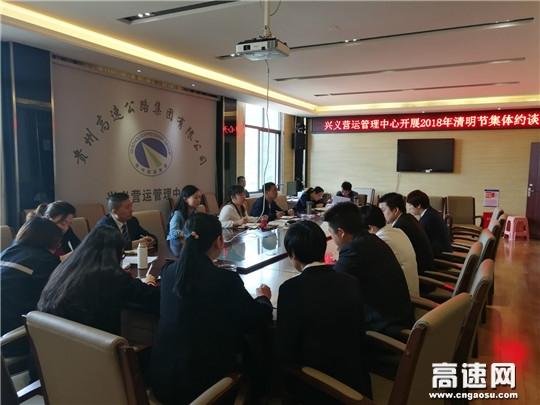 贵州高速集团兴义中心开展2018年清明节前约谈