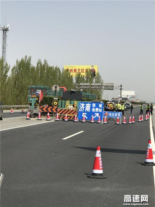 山东京台高速济宁段各部门加强养护专项施工监管确保施工安全