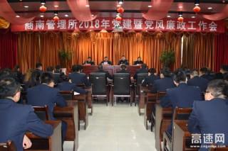 陕西交通集团商南管理所安排部署2018年党建暨党风廉政建设工作