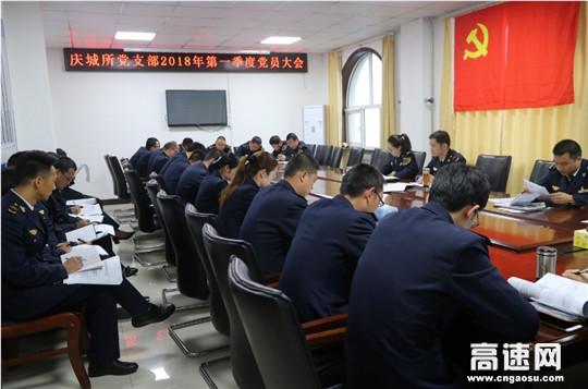 甘肃:庆城所党支部召开党员大会