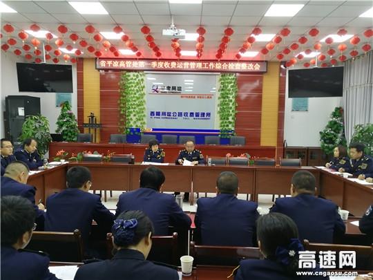 甘肃:西峰所召开省平凉处第一季度收费运营管理工作综合检查整改会