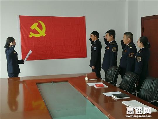 甘肃:渭源高速公路收费管理所会川收费站党小组召开专题组织生活会议