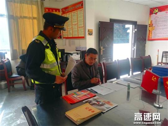 陕西高速集团西汉分公司宁陕路政中队开展春耕行人治理工作