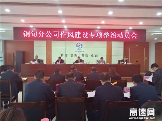 陕西高速集团铜旬分公司安排部署作风建设专项整治工作