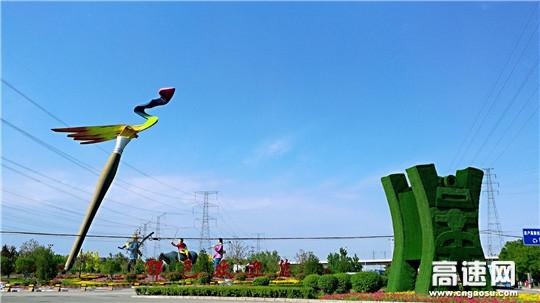 陕西:西汉高速户县收费站用服务点亮文化旅游圈