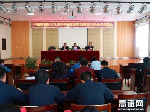"""陕西高速集团西汉分公司宁陕管理所""""三定""""模式助推作风建设"""