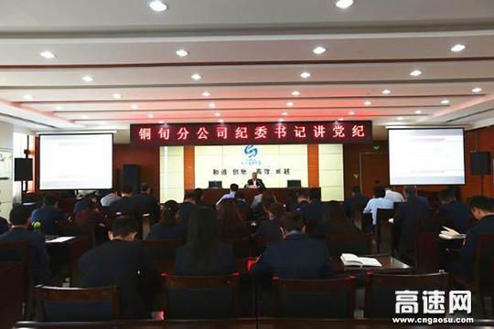 陕西:铜旬分公司精心开展纪委书记讲党纪活动