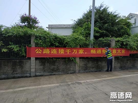 广西玉林高速公路管理处博白路政执法大队悬挂宣传横幅,落实路政宣传月活动