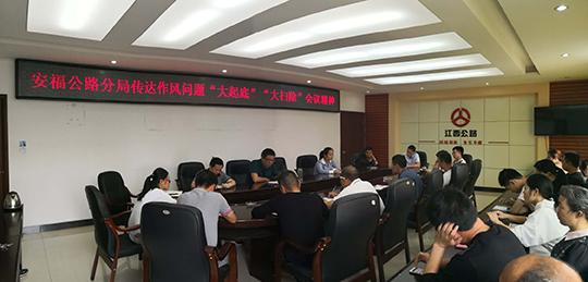 江西:安福公路分局召开作风建设专题会
