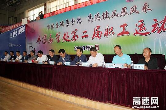 甘肃:凝聚职工力量 彰显高速风采――泾川所参加省平凉处第二届职工运动会