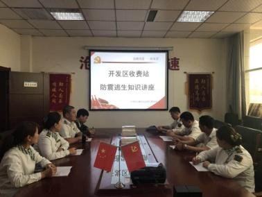 河北:沧廊(京沪)高速开发区收费站 开展防震逃生知识宣传活动