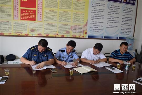 """路、警、企共同签署""""一路三方联勤联动协议"""""""
