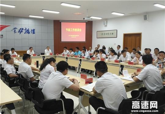 江苏宁靖盐公司组织开展节能减排专题工作交流会