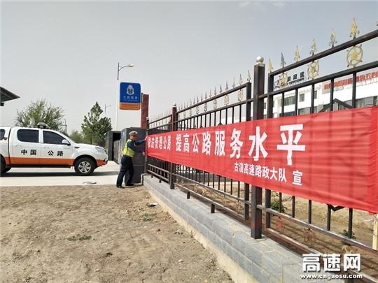 甘肃:古浪高速路政大队联合多部门开展路政宣传活动
