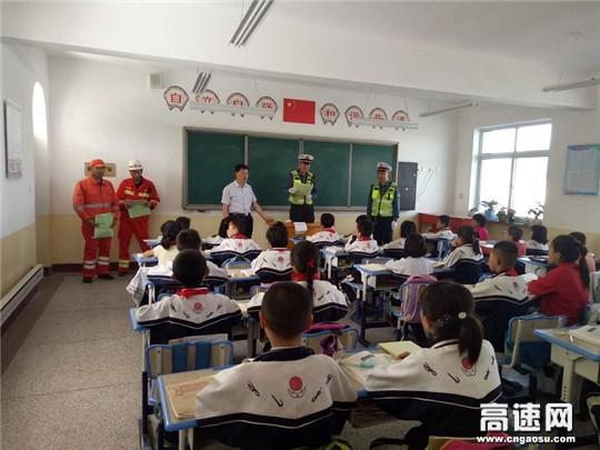 甘肃:古浪高速路政大队开展路政宣传进校园活动