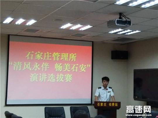 """河北:石安高速石家庄管理所举办""""清风永伴 畅美石安""""演讲选拔赛"""