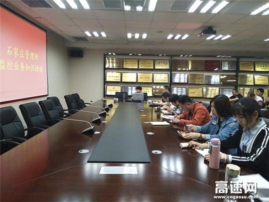 河北:石安高速石家庄所组织监控业务知识培训