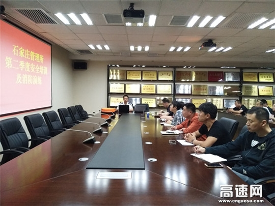 河北:石安高速石家庄所开展消防安全知识培训