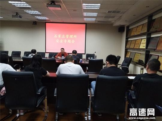 河北:石安高速石家庄所召开安全专题会