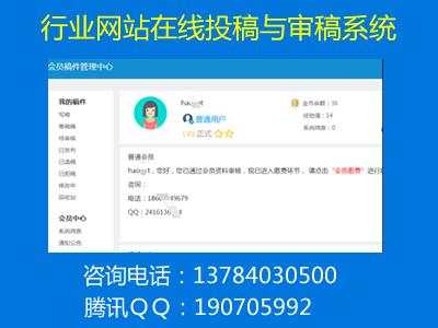 新疆:网站在线会员投稿审稿管理系统软件销售,软件购买下载,解决方案供应商
