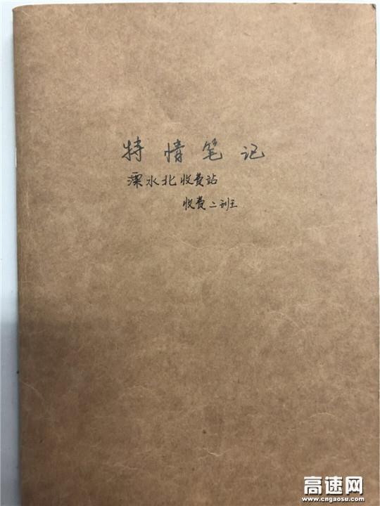 【理事资讯】特情笔记保安全助畅通