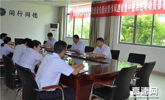 江西高速九江管理中心景德镇收费所以作风集中整治活动为抓升狠抓所站作风建设