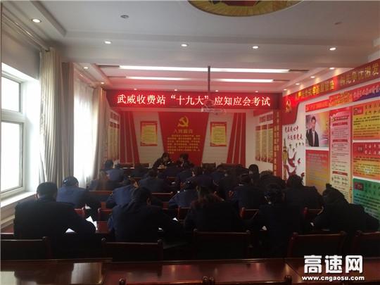 甘肃:古永所武威收费站组织开展十九大应知应会考试