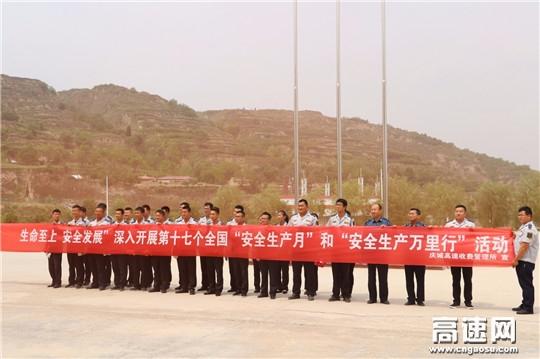 """甘肃:庆城所""""安全生产月""""活动号角再次吹响安全文化建设新招屡出"""
