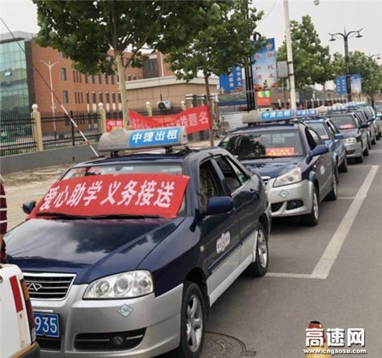 河北沧州中捷交通局组建爱心车队全天守候服务高考