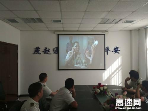 河北:衡大高速邱县收费站组织职工观看预防职务犯罪微电影《选择》